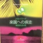 【ブックレビュー】楽園への疾走(著:J.G.バラード)