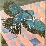 【ブックレビュー】グラスバードは還らない(著:市川憂人)