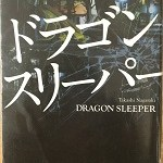 【ブックレビュー】ドラゴンスリーパー(著:長崎 尚志)