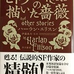 【ブックレビュー】ヒトラーの描いた薔薇(ハーラン・エリスン)
