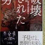 【ブックレビュー】破壊された男(アルフレッド・ベスター)