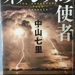 【ブックレビュー】ネメシスの使者(著:中山七里)