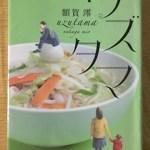 【ブックレビュー】ウズタマ(著:額賀澪)