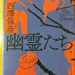 【ブックレビュー】幽霊たち(著:西澤保彦)