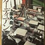 【ブックレビュー】ガーディアン(著:薬丸岳)