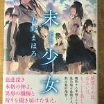 【ブックレビュー】終末少女 AXIA girls(著:古野まほろ)