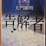 【ブックレビュー】告解者(著:大門剛明)