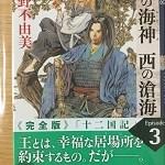 【ブックレビュー】東の海神 西の滄海(著:小野不由美)