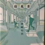【ブックレビュー】早朝始発の殺風景(著:青崎有吾)