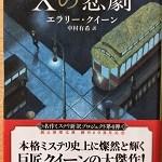 【ブックレビュー】Xの悲劇【新訳版】(著:エラリー・クイーン)