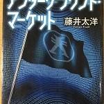 【ブックレビュー】アンダーグラウンド・マーケット(著:藤井太洋)