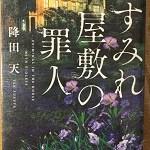 【ブックレビュー】すみれ屋敷の罪人(著:降田天)