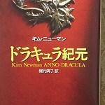 【ブックレビュー】ドラキュラ紀元(著:キム・ニューマン)
