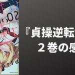 漫画『貞操逆転世界』2巻の感想。1巻に引き続きキレたセンスが素晴らしい