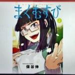 漫画『まくむすび』2巻感想。高校演劇に青春をかける少女達が発表会で演じるのは?