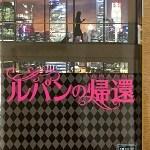 【ブックレビュー】ルパンの帰還(著:横関大)