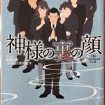 【ブックレビュー】神様の裏の顔(著:藤崎翔)