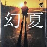 【ブックレビュー】幻夏(著:太田愛)