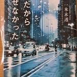 【ブックレビュー】だから殺せなかった(著:一本木透)