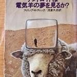 【ブックレビュー】アンドロイドは電気羊の夢を見るか?(著:フィリップ・K.ディック)