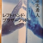 【ブックレビュー】レフトハンド・ブラザーフッド(著:知念実希人)