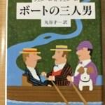 【ブックレビュー】ボートの三人男(著:ジェローム・K. ジェローム)