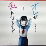 佐藤はつき氏の『オレが私になるまで』2巻を読んでの感想。ゆっくり女の子を体験し変わっていく姿が良い