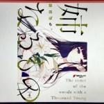 飯田ぽち。氏の「姉なるもの」4巻感想。幻のような終わらない夏の変化