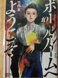 竹内友氏の『ボールルームへようこそ』10巻の感想。釘宮の鬼気迫るダンスへの思いに圧倒される!