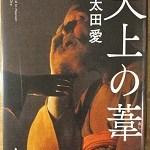 【ブックレビュー】天上の葦 下(著:太田愛)