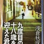 【ブックレビュー】九度目の十八歳を迎えた君と(著:浅倉 秋成)