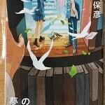 【ブックレビュー】夢の迷い路(著:西澤保彦)
