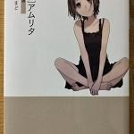 【ブックレビュー】[映]アムリタ 新装版(著:野崎まど)