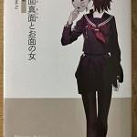 【ブックレビュー】舞面真面とお面の女 新装版(著:野崎まど)