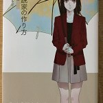 【ブックレビュー】小説家の作り方 新装版(著:野崎まど)