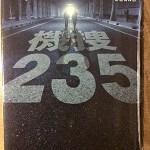 【ブックレビュー】機捜235(著:今野敏)