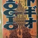 【ブックレビュー】トギオ(著:太朗 想史郎)