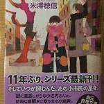 【ブックレビュー】巴里マカロンの謎(著:米澤穂信)