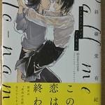 【ブックレビュー】コールミー・バイ・ノーネーム(著:斜線堂有紀)
