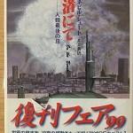 【ブックレビュー】渚にて(著:ネビル・シュート)