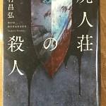 【ブックレビュー】屍人荘の殺人(著:今村 昌弘)