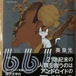 【ブックレビュー】ビビビ・ビ・バップ(著:奥泉光)