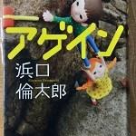 【ブックレビュー】アゲイン(著:浜口 倫太郎)