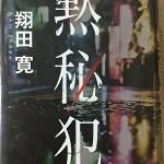 【ブックレビュー】黙秘犯(著:翔田寛)
