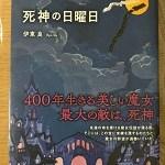 【ブックレビュー】死神の日曜日(著:伊東 良)