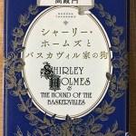 【ブックレビュー】シャーリー・ホームズとバスカヴィル家の狗(著:高殿円)