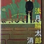 【ブックレビュー】法月綸太郎の消息(著:法月綸太郎)