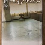 【ブックレビュー】145gの孤独(著:伊岡瞬)