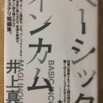 【ブックレビュー】ベーシックインカム(著:井上 真偽)