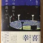 【ブックレビュー】いつの空にも星が出ていた(著:佐藤多佳子)